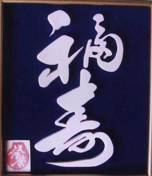 sakuhin26_s