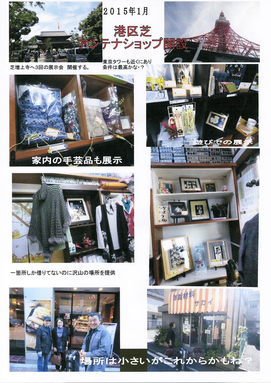minatoku201501_01