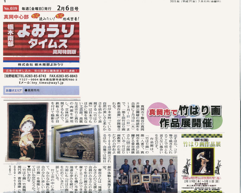 yomiuri201502_01
