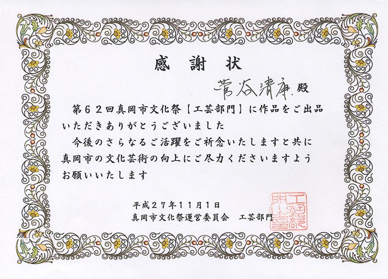 kansyajyou2015